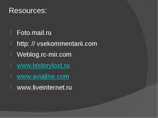 Resources: Foto.mail.ru http: // vsekommentarii.com Weblog.rc-mir.com www.his