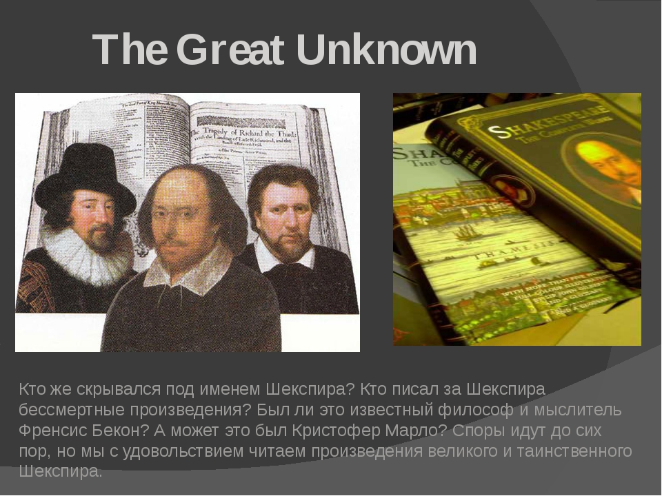 The Great Unknown Кто же скрывался под именем Шекспира? Кто писал за Шекспир...