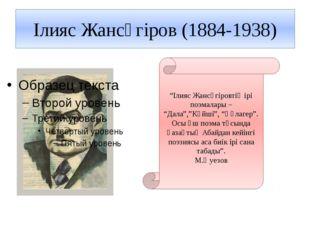 """Ілияс Жансүгіров (1884-1938) """"Ілияс Жансүгіровтің ірі поэмалары – """"Дала"""",""""Күй"""