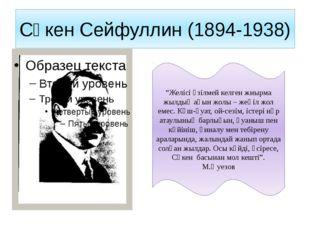"""Сәкен Сейфуллин (1894-1938) """"Желісі үзілмей келген жиырма жылдық ақын жолы –"""