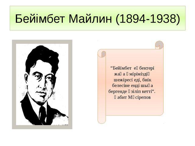 """Бейімбет Майлин (1894-1938) """"Бейімбет еңбектері жаңа өміріміздің шежіресі еді..."""