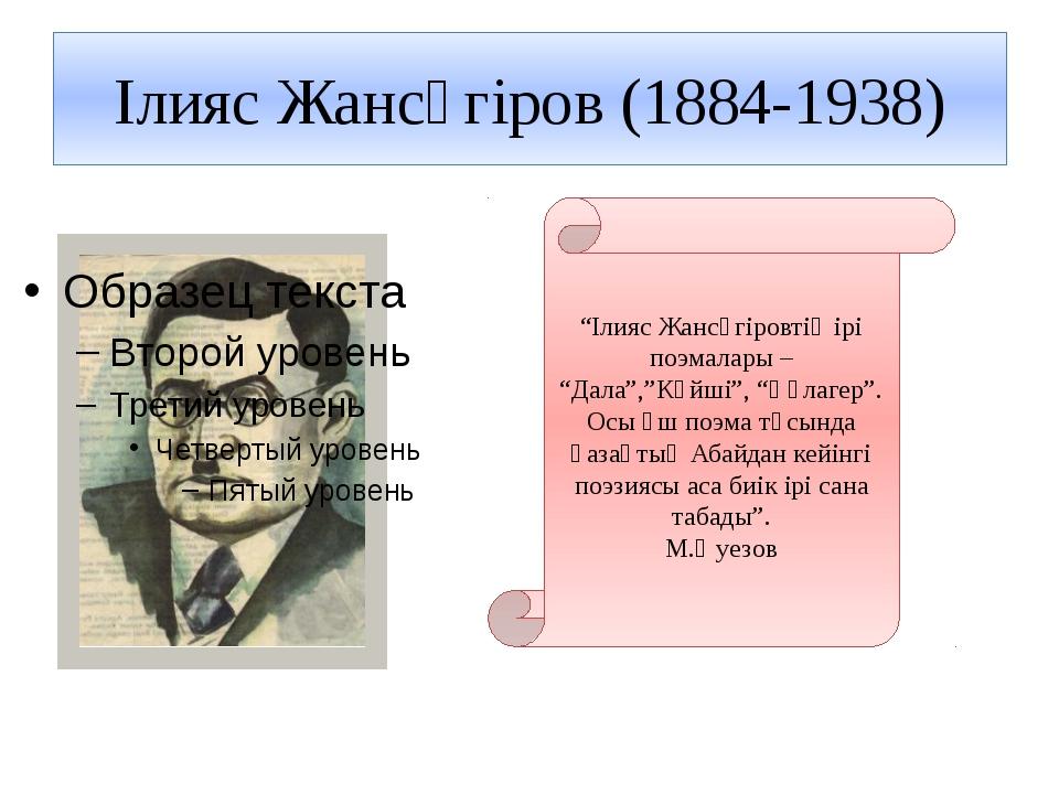 """Ілияс Жансүгіров (1884-1938) """"Ілияс Жансүгіровтің ірі поэмалары – """"Дала"""",""""Күй..."""