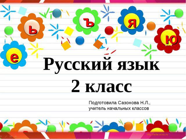 Русский язык 2 класс Подготовила Сазонова Н.Л., учитель начальных классов