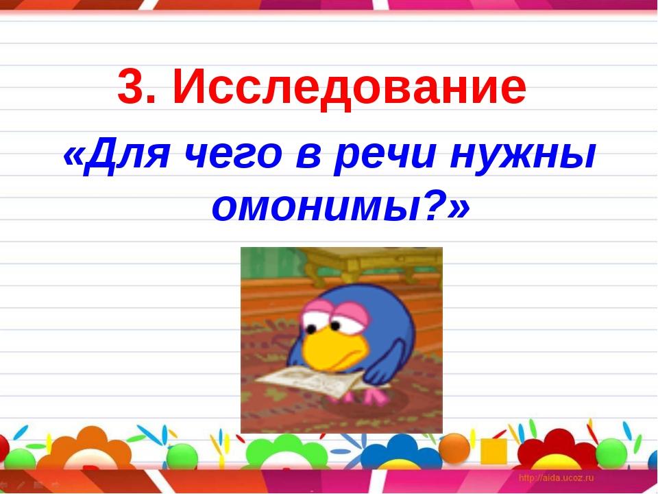 3. Исследование «Для чего в речи нужны омонимы?»