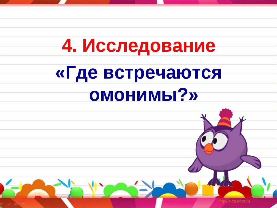 4. Исследование «Где встречаются омонимы?»