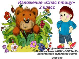 Изложение «Спас птицу» 2 класс Автор: Донцова Наталья Владимировна, МБОУ «ООШ
