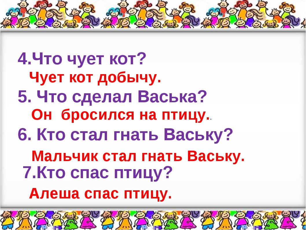 4.Что чует кот? 5. Что сделал Васька? 6.Кто стал гнать Ваську? 7.Кто спас пт...