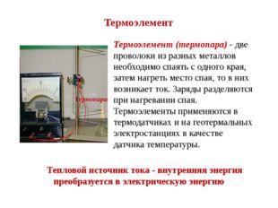 Тепловой источник тока - внутренняя энергия преобразуется в электрическую эн