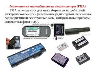 Герметичные малогабаритные аккумуляторы (ГМА).  ГМА используются