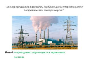 Что перемещается в проводах, соединяющих электростанцию с потребителями элект