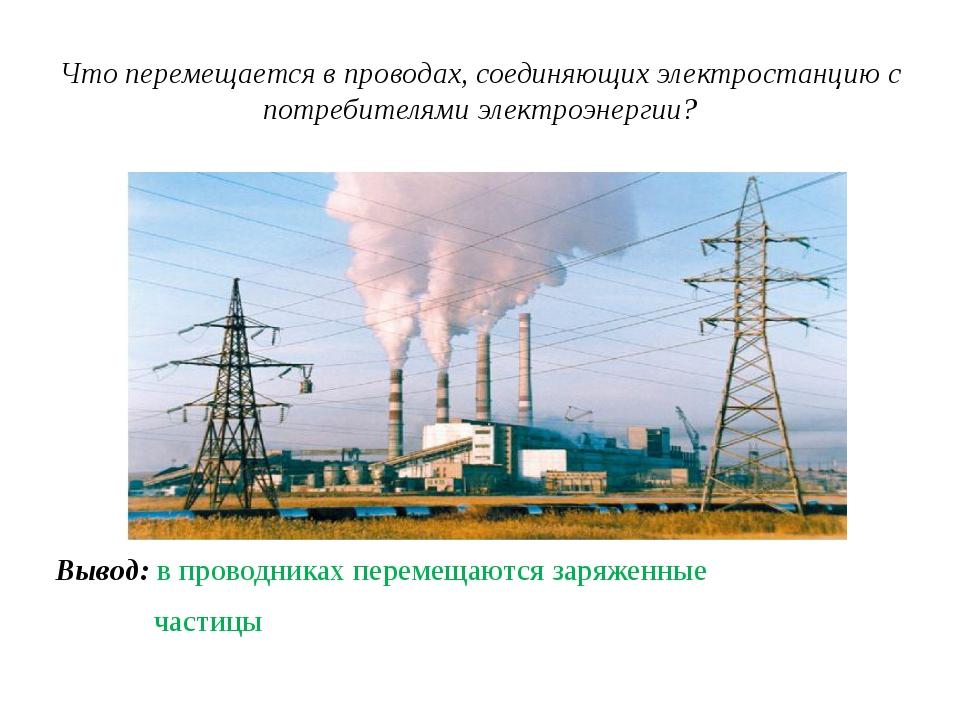 Что перемещается в проводах, соединяющих электростанцию с потребителями элект...