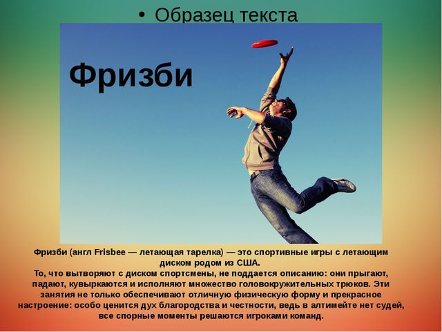 Фризби (англ Frisbee — летающая тарелка) — это спортивные игры с летающим дис...