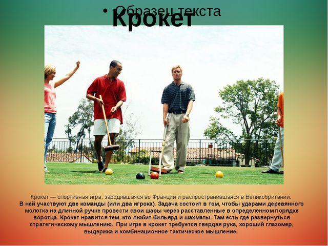 Крокет — спортивная игра, зародившаяся во Франции и распространившаяся в Вели...
