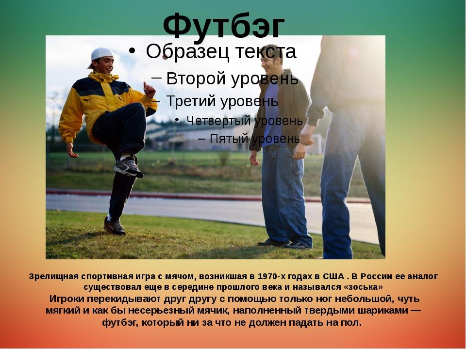 Зрелищная спортивная игра с мячом, возникшая в 1970-х годах в США . В России...