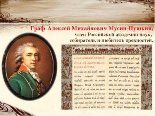 Граф Алексей Михайлович Мусин-Пушкин, член Российской академии наук, собирате