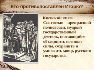 Киевский князь Святослав – прекрасный полководец, мудрый государственный дея