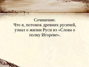 24.10.11 Сочинение. Что я, потомок древних русичей, узнал о жизни Руси из «Сл