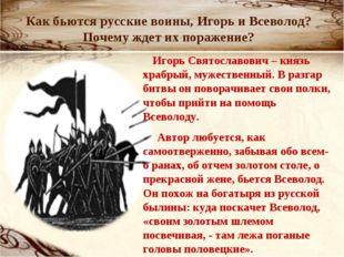 Как бьются русские воины, Игорь и Всеволод? Почему ждет их поражение? Игорь С