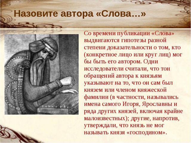 Назовите автора «Слова…» Со времени публикации «Слова» выдвигаются гипотезы р...