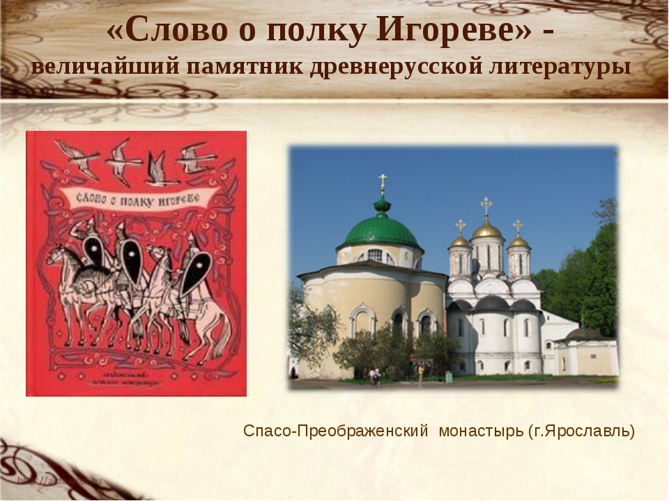 «Слово о полку Игореве» - величайший памятник древнерусской литературы Спасо-...