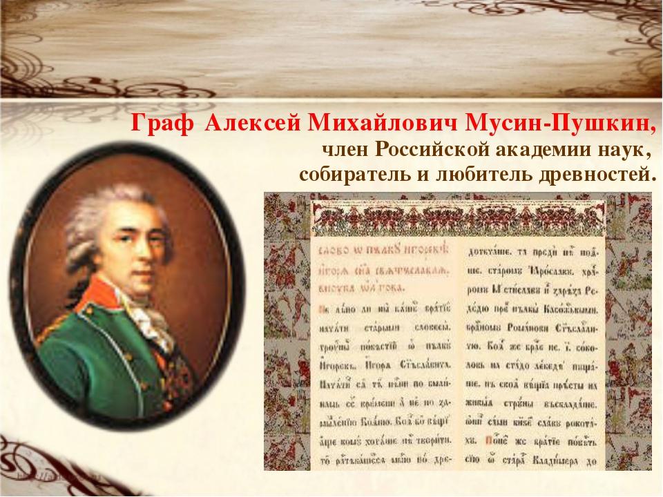 Граф Алексей Михайлович Мусин-Пушкин, член Российской академии наук, собирате...