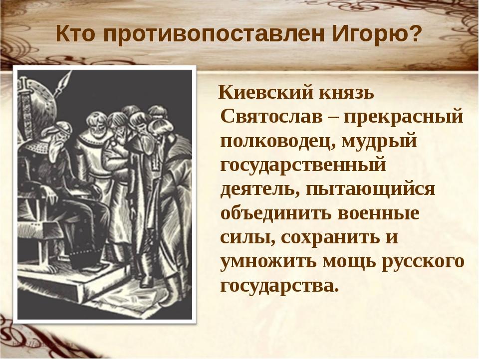 Киевский князь Святослав – прекрасный полководец, мудрый государственный дея...