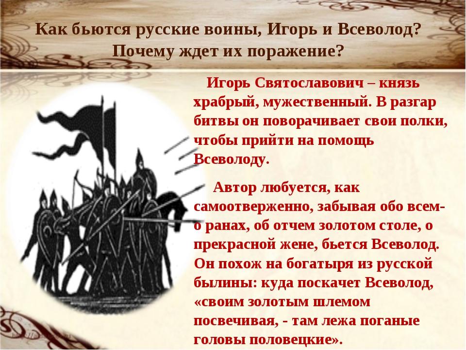Как бьются русские воины, Игорь и Всеволод? Почему ждет их поражение? Игорь С...