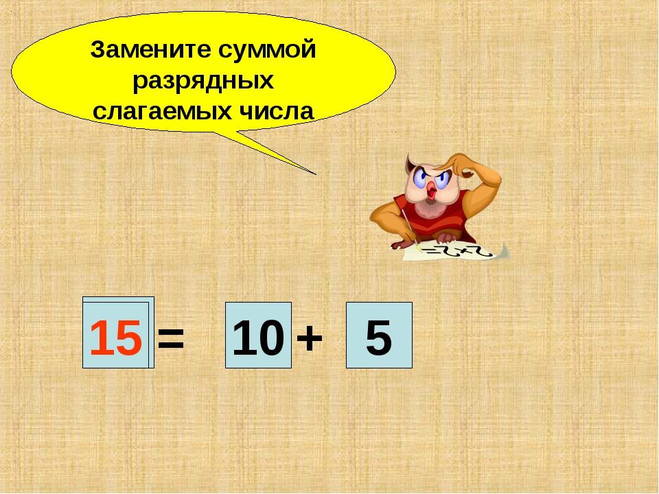 = + Замените суммой разрядных слагаемых числа 35 30 5 87 80 7 92 90 15 2 10 5