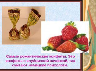 Самые романтические конфеты. Это конфеты с клубничной начинкой, так считают н