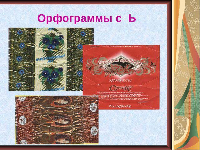 Орфограммы с Ь