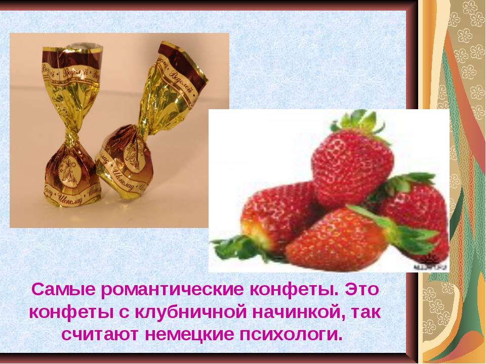 Самые романтические конфеты. Это конфеты с клубничной начинкой, так считают н...