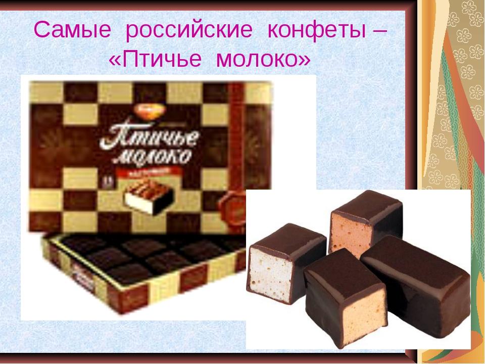 Самые российские конфеты – «Птичье молоко»