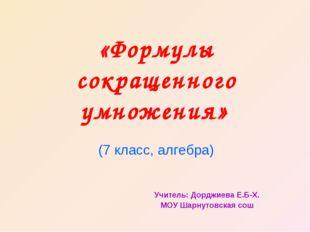 «Формулы сокращенного умножения» (7 класс, алгебра) Учитель: Дорджиева Е.Б-Х.
