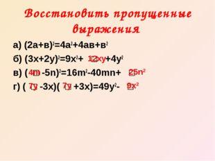 Восстановить пропущенные выражения а) (2а+в)2=4а2+4ав+в2 б) (3х+2у)2=9х2+ □ +