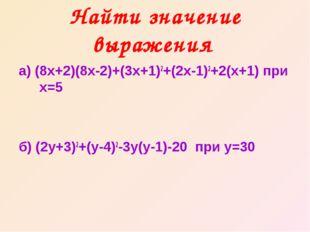 Найти значение выражения а) (8х+2)(8х-2)+(3х+1)2+(2х-1)2+2(х+1) при х=5 б) (2