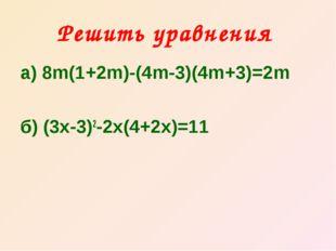 Решить уравнения а) 8m(1+2m)-(4m-3)(4m+3)=2m б) (3х-3)2-2х(4+2х)=11