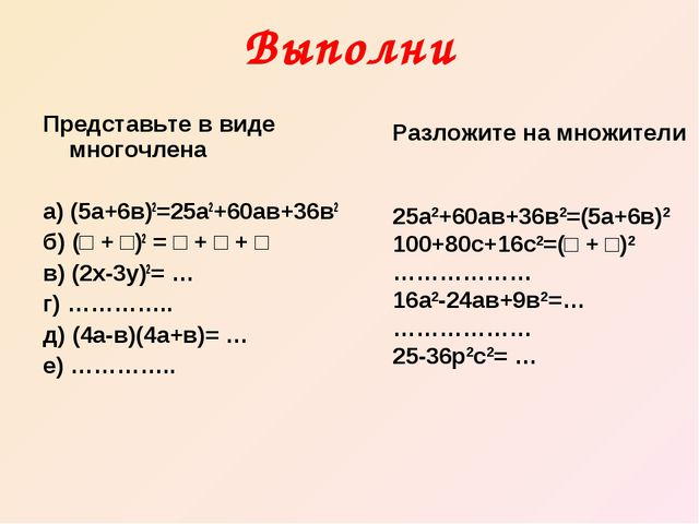 Выполни Представьте в виде многочлена а) (5а+6в)2=25а2+60ав+36в2 б) (□ + □)2...