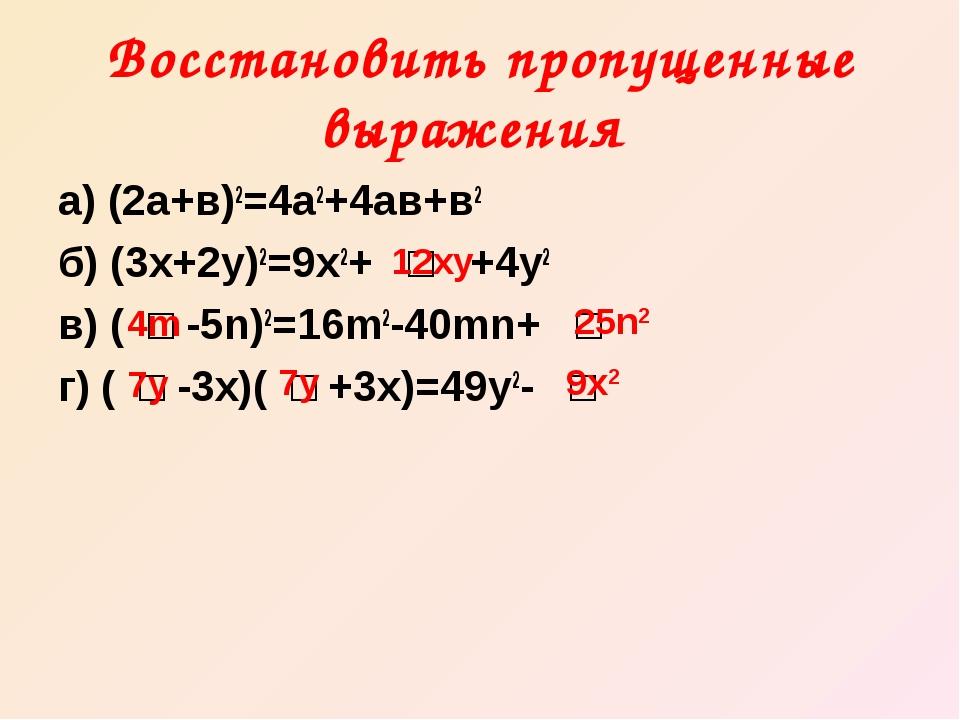 Восстановить пропущенные выражения а) (2а+в)2=4а2+4ав+в2 б) (3х+2у)2=9х2+ □ +...