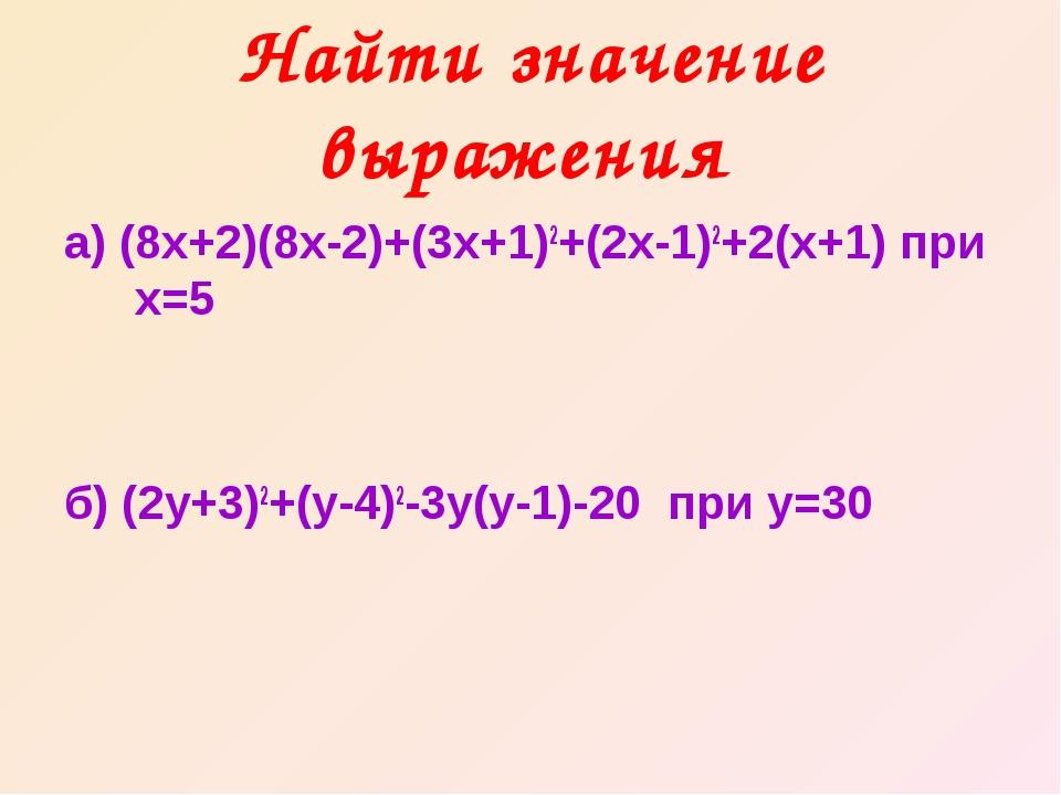 Найти значение выражения а) (8х+2)(8х-2)+(3х+1)2+(2х-1)2+2(х+1) при х=5 б) (2...