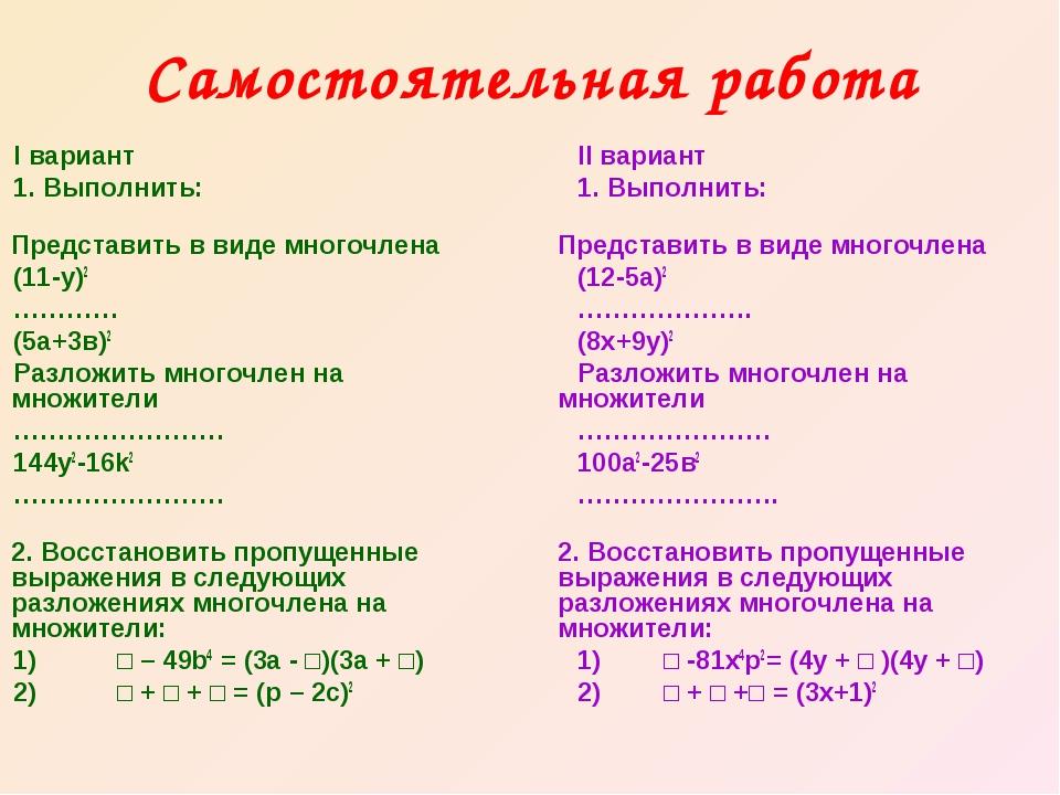 Самостоятельная работа I вариант 1. Выполнить: Представить в виде многочлена...