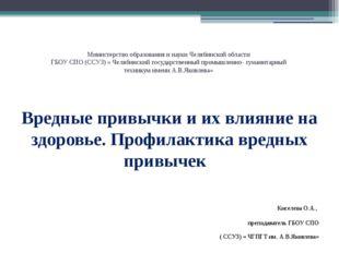 Министерство образования и науки Челябинской области ГБОУ СПО (ССУЗ) « Челяби
