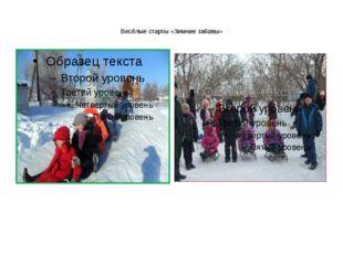Весёлые старты «Зимние забавы»