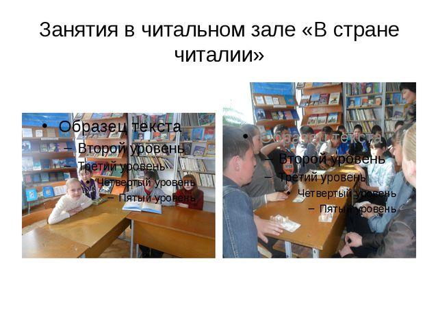 Занятия в читальном зале «В стране читалии»