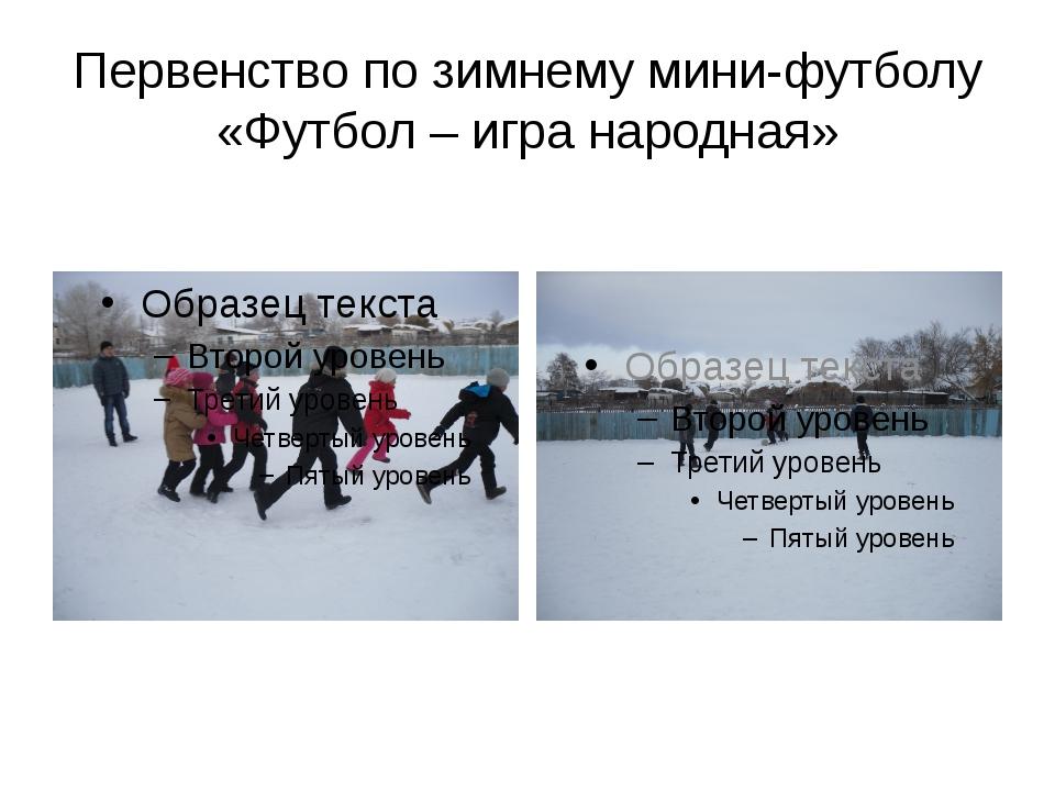 Первенство по зимнему мини-футболу «Футбол – игра народная»