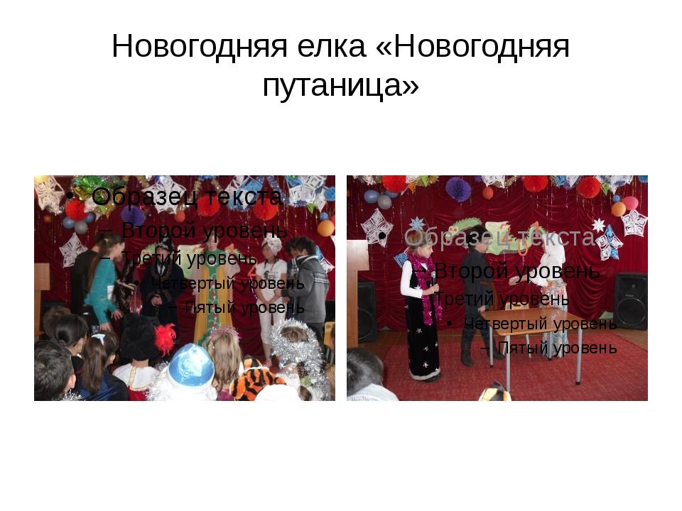 Новогодняя елка «Новогодняя путаница»