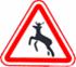 Стихи о дорожных знаках. Дорожный знак. Дикие животные.