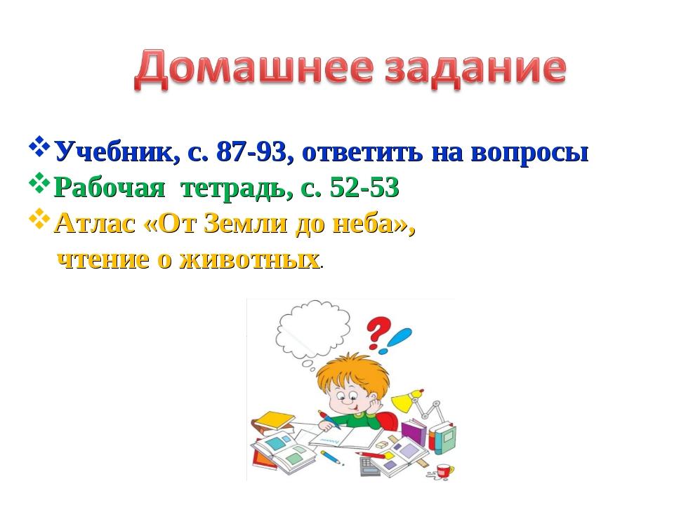 Учебник, с. 87-93, ответить на вопросы Рабочая тетрадь, с. 52-53 Атлас «От Зе...