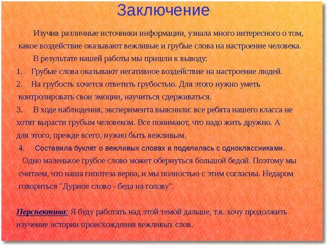 Заключение Изучив различные источники информации, узнала много интересного о...