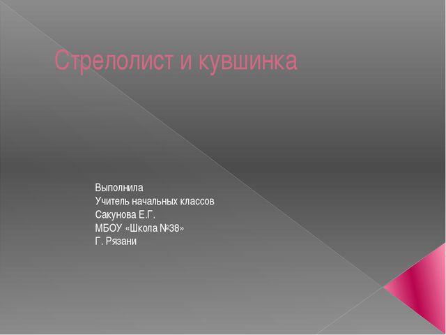 Стрелолист и кувшинка Выполнила Учитель начальных классов Сакунова Е.Г. МБОУ...