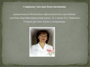Смирнова Светлана Константиновна муниципальное бюджетное образовательное учре